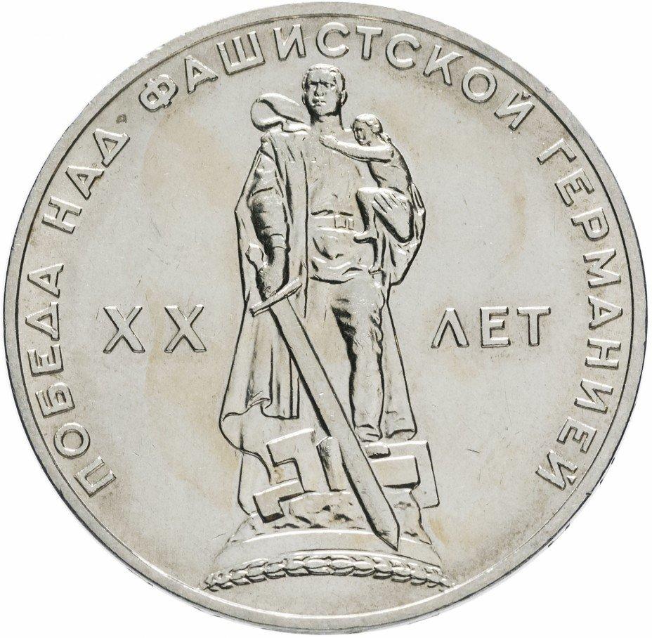купить 1 рубль 1965 20 лет Победы над фашистской Германией в Великой Отечественной войне