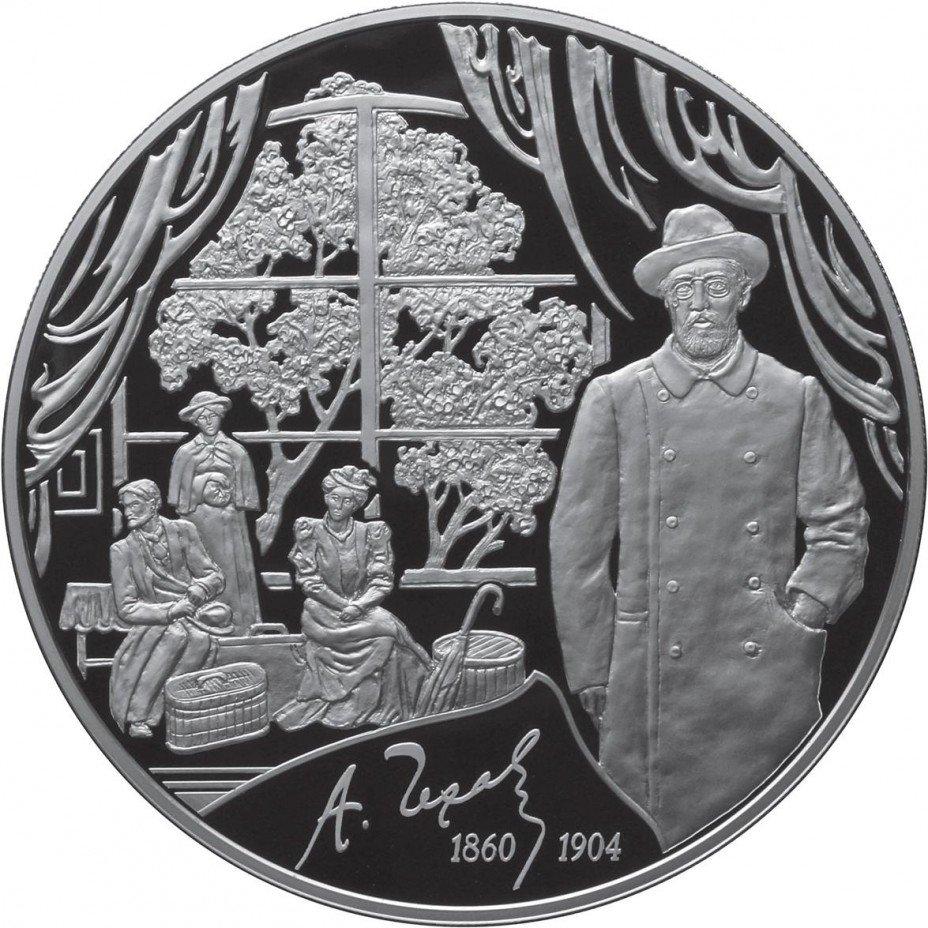 купить 100 рублей 2010 года СПМД Чехов Proof
