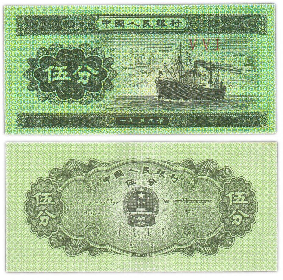 купить Китай 5 фень 1953 (Pick 862b1) (Цифры номера размера 4 мм)