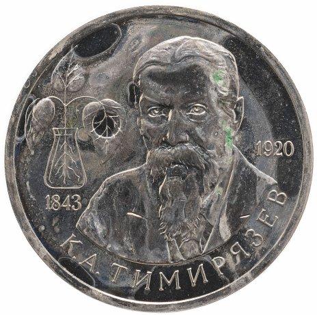 """купить 1 рубль 1993 ММД """"150-летие со дня рождения К.А.Тимирязева"""""""