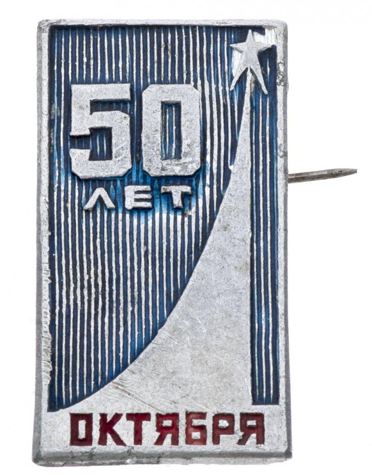 купить Значок Космос СССР  - 50 лет Октября  (Разновидность случайная )