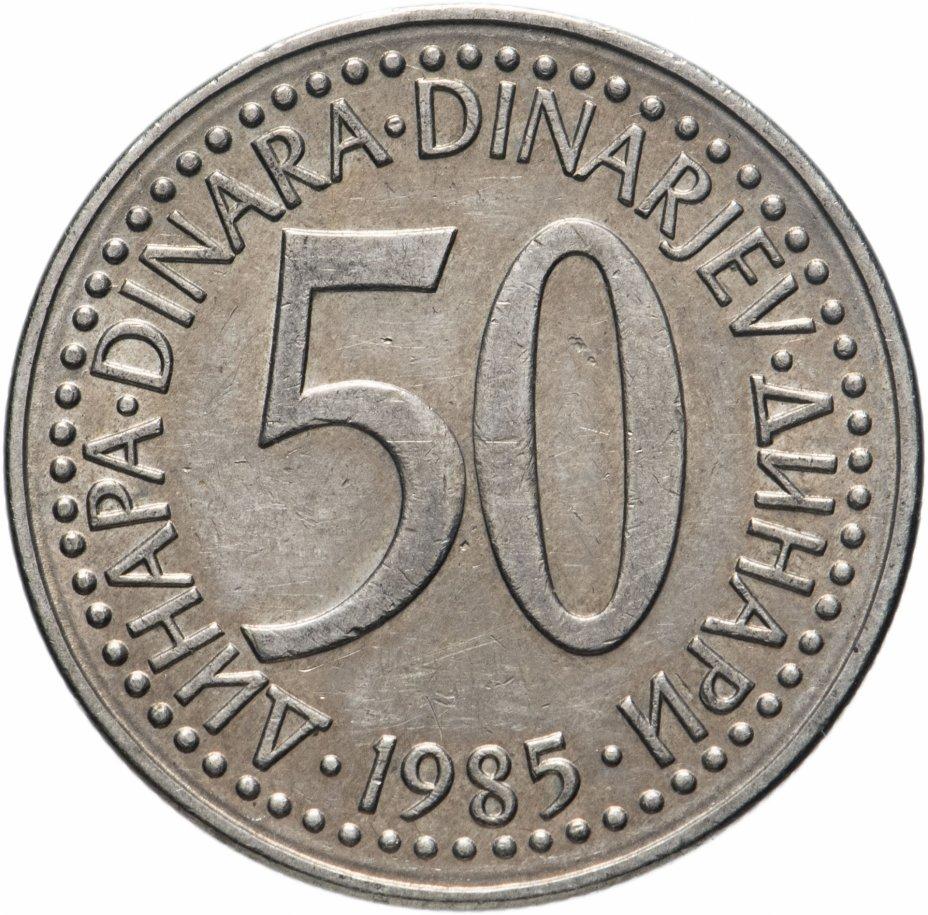 купить Югославия 50 динар 1985-1988 случайный год