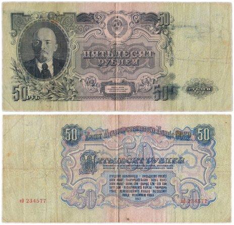 """купить 50 рублей 1947 16 лент в гербе, шрифт """"У"""", тип литер маленькая/Большая, В47.50.3Б по Засько (заменная серия пО)"""