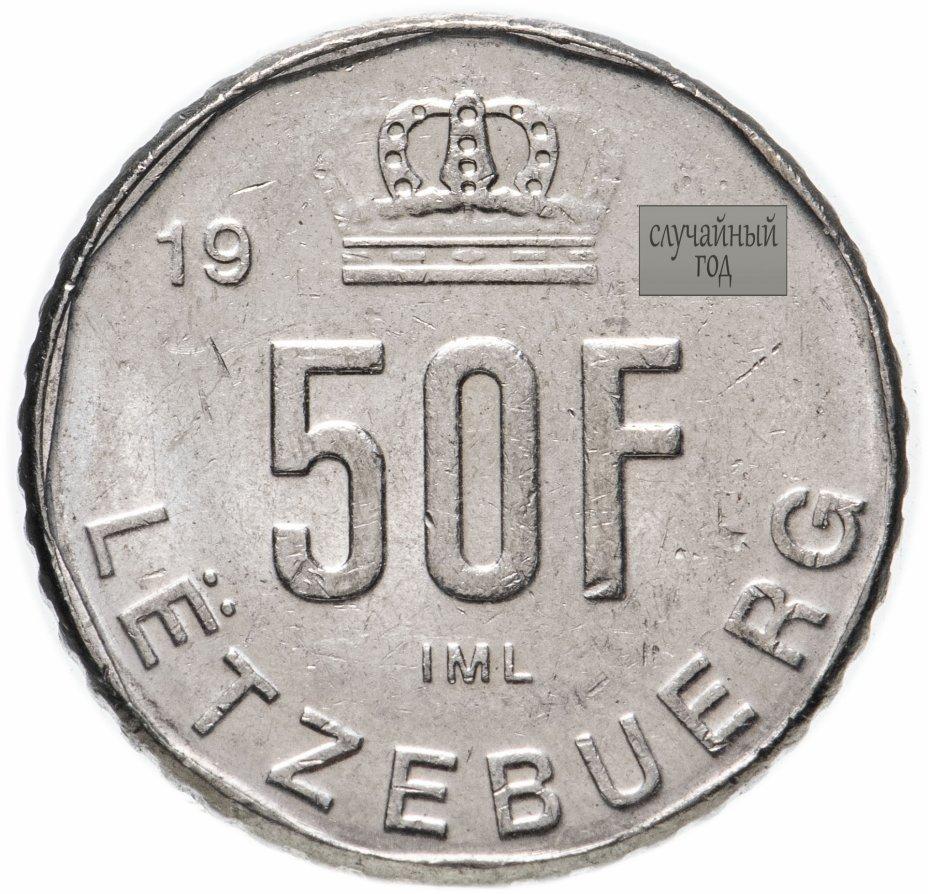 купить Люксембург 50 франков (francs) 1989-1995, случайная дата