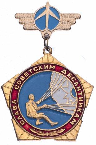 купить Значок Слава Советским Десантникам (Разновидность случайная )