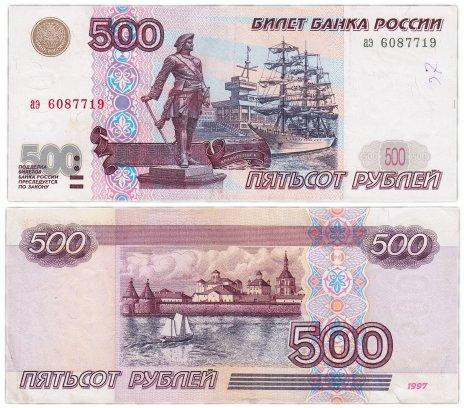 купить 500 рублей 1997 (без модификации) тип литер маленькая/маленькая
