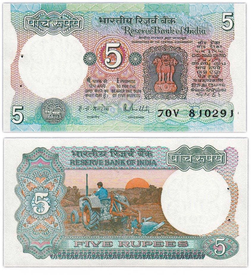 купить Индия 5 рупий 1985 - 1990 (Pick 80l) Литера E