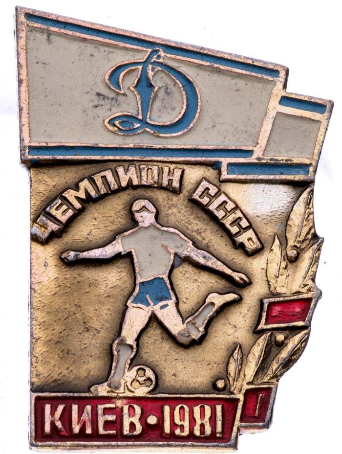 купить Значок Динамо Киев Чемпион СССР 1981 (Разновидность случайная )