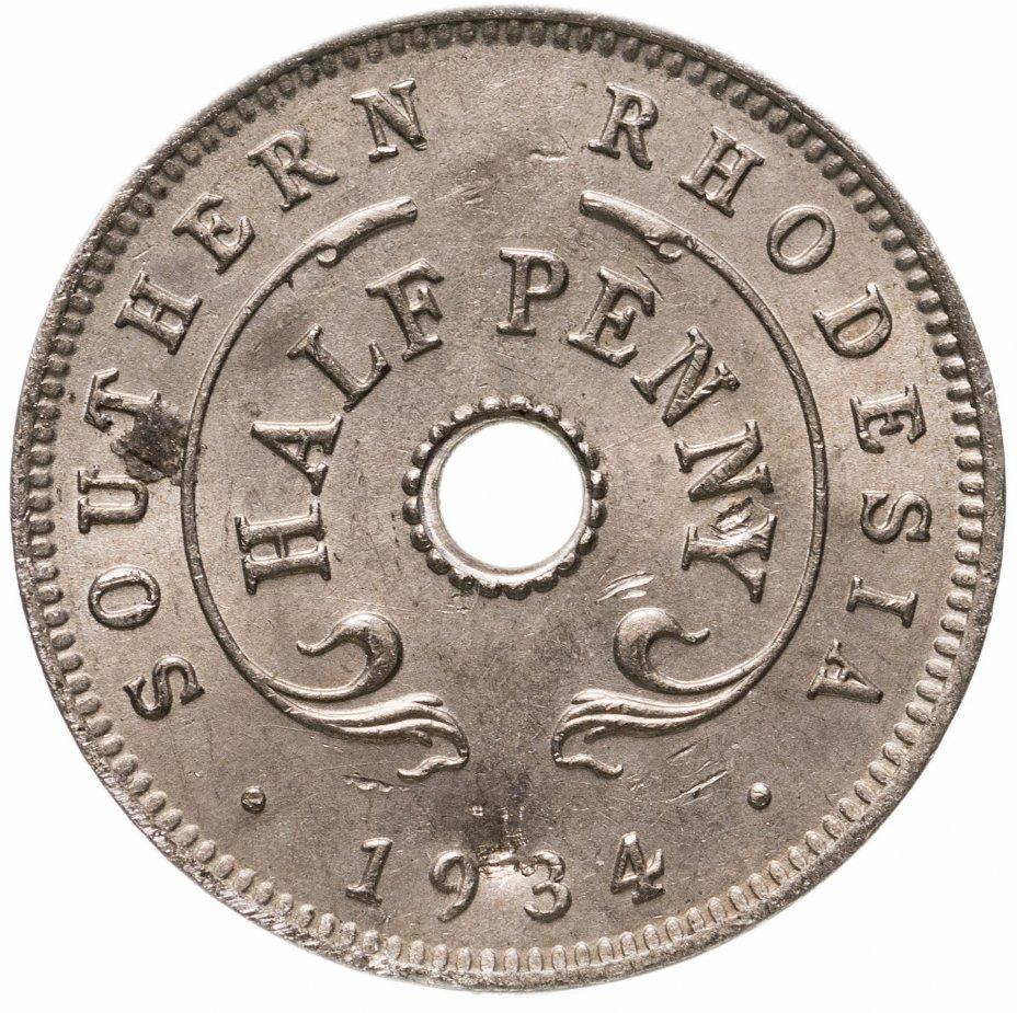 купить Южная Родезия 1/2 пенни (penny) 1934