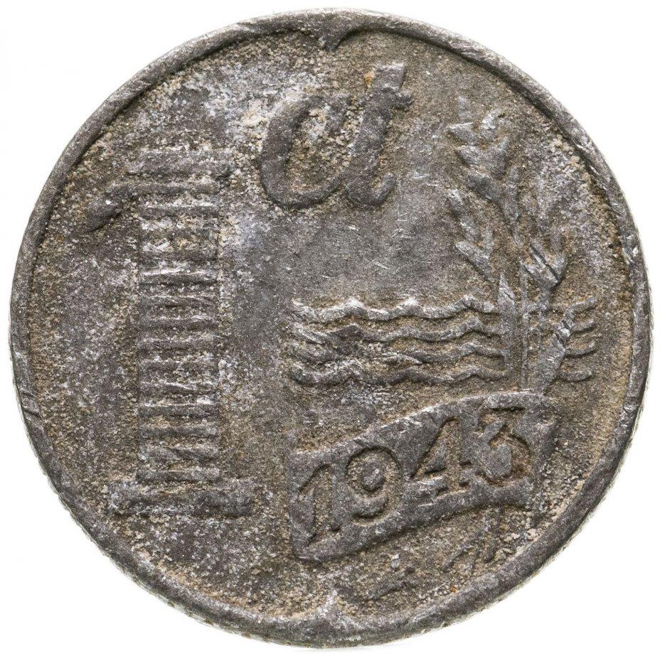 купить Нидерланды 1 цент (cent) 1943