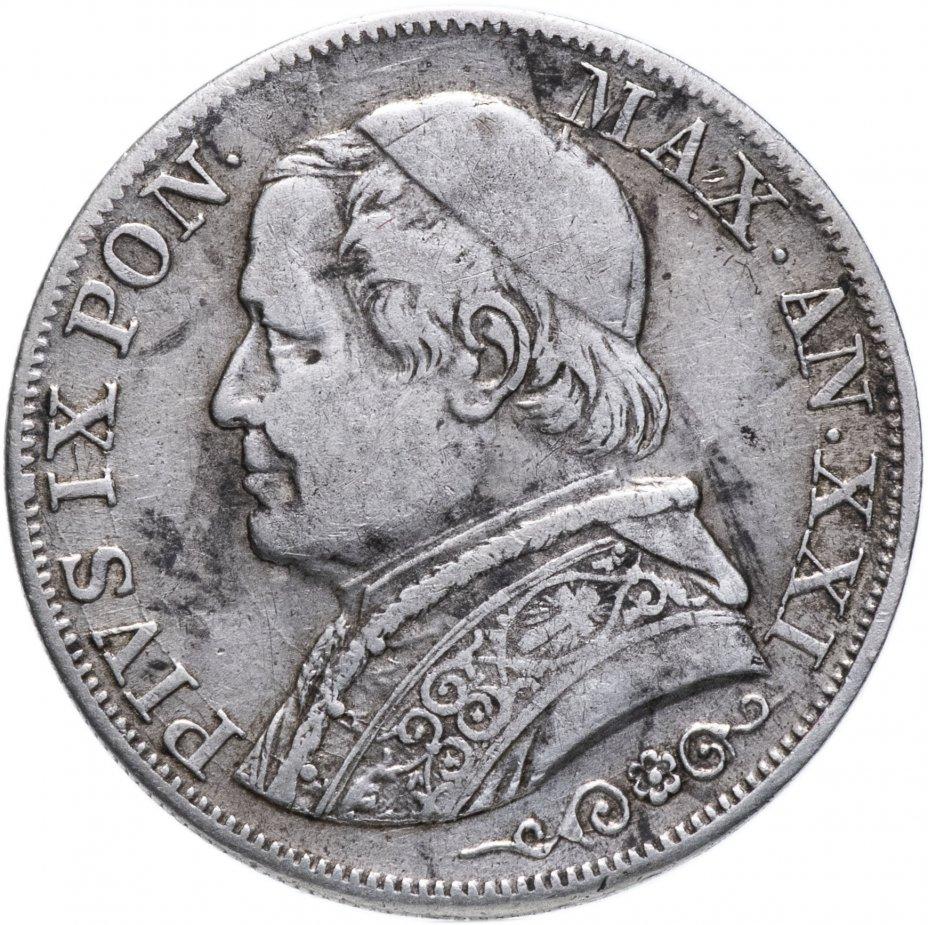 """купить Папская область 1 лира (lira) 1866 Надпись """"PIVS IX PON."""" на аверсе"""