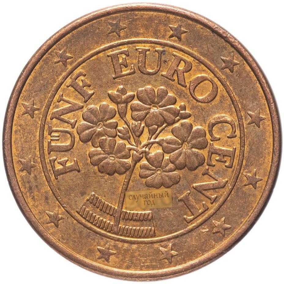 купить Австрия 5 евро центов (euro cent) 2002-2021, случайная дата