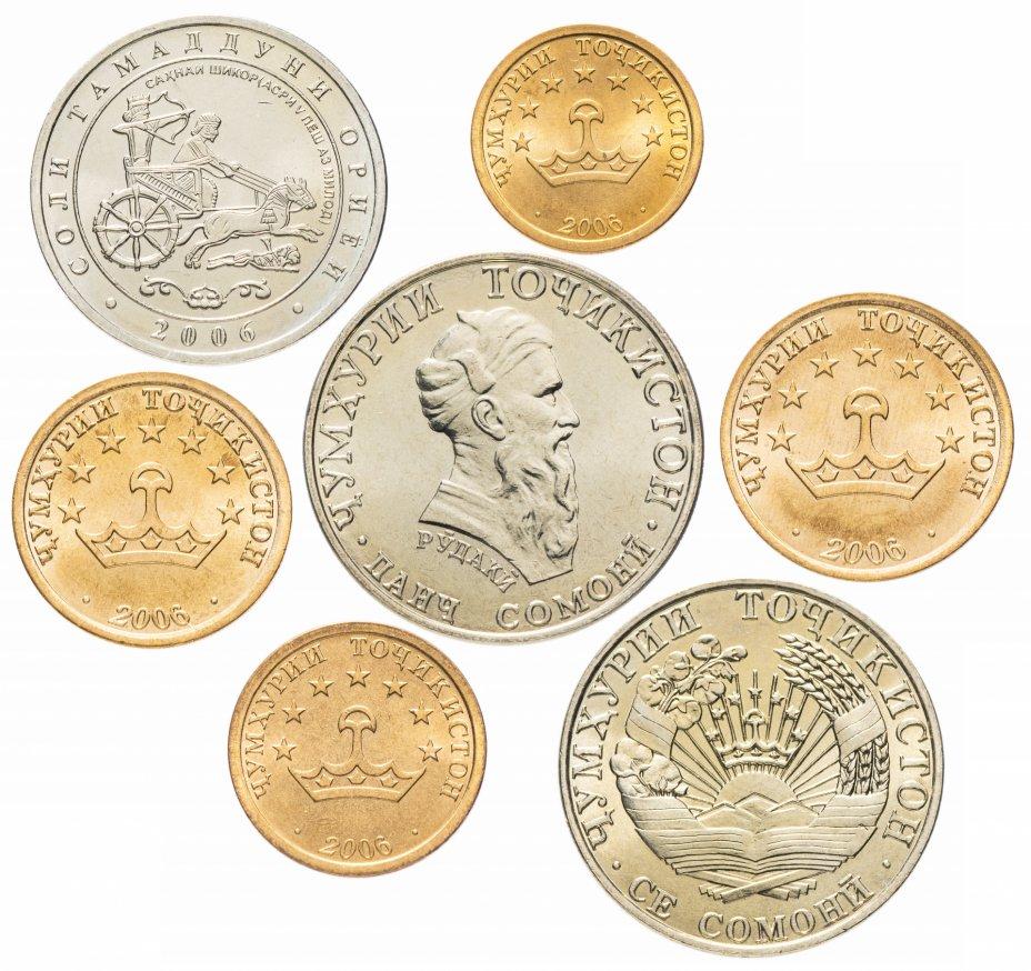 купить Таджикистан Набор монет 2001-2006  (7 штук)