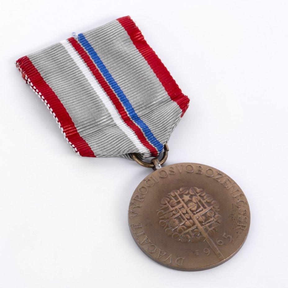 купить Медаль ЧССР «В память 20-летия освобождения Чехословакии от фашизма»