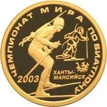 купить 50 рублей 2003 года ММД биатлон Proof
