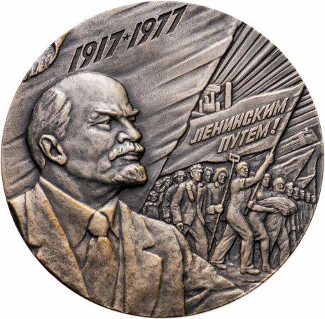 """купить Медаль """"60 лет Великой Октябрьской социалистической революции"""" в футляре"""