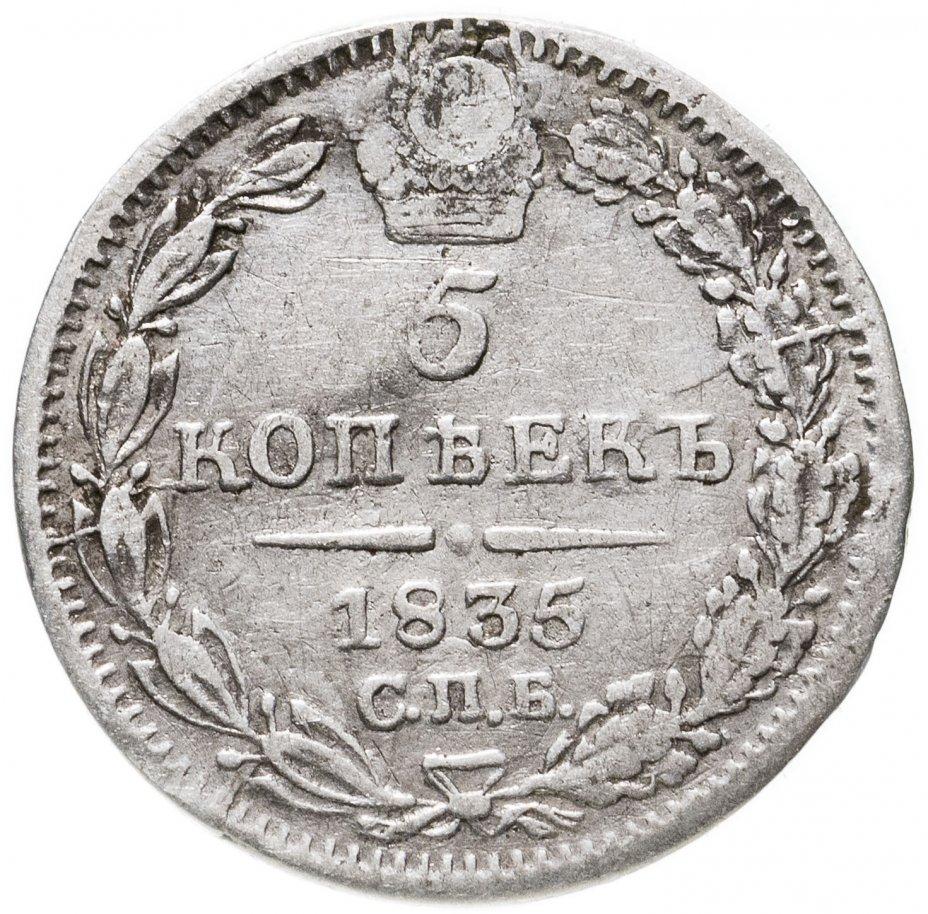 купить 5 копеек 1835 СПБ-НГ