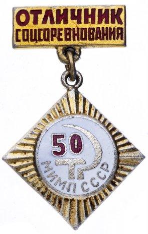 купить Знак Отличник Социалистического Соревнования МИМП ( Министерство Мясной и Молочной Промышленности ) СССР 50 лет ( Разновидность случайная )