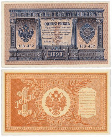 купить 1 рубль 1898 НВ-432 управляющий Шипов, кассир Гейльман
