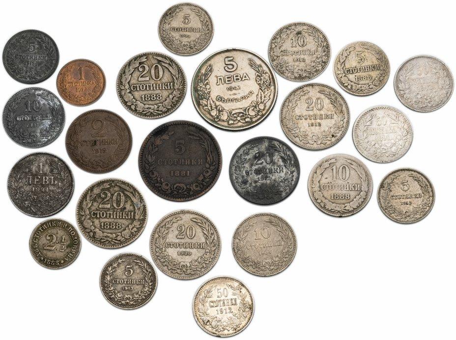 купить Болгария набор из 23-х монет 1881-1943