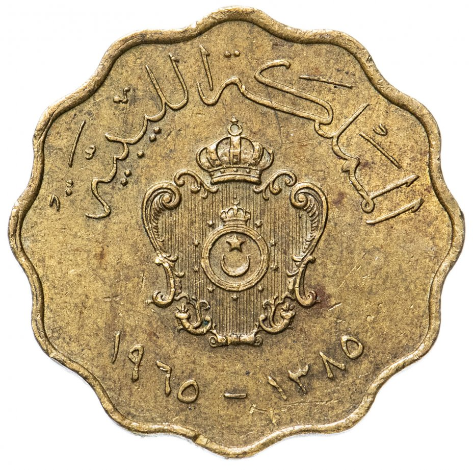 купить Ливия 5 миллим (milliemes) 1965
