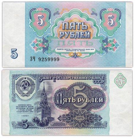 купить 5 рублей 1991 красивый номер 9259999
