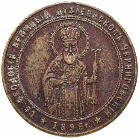 """купить Медаль """"Черниговский кафедральный собор"""""""