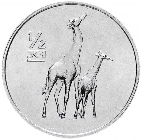 """купить Северная Корея 1/2 чона 2002 """"Мир животных - Жираф"""""""