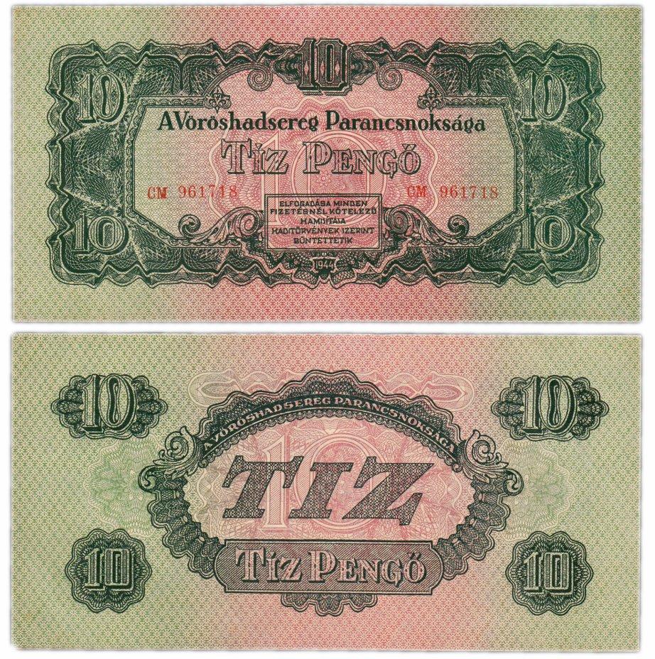 купить Венгрия (Советская оккупация) 10 пенгё 1944 год Pick M5