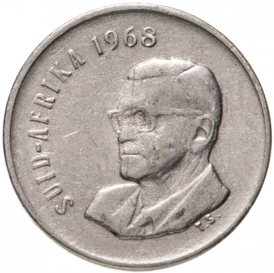 """купить ЮАР 5 центов (cents) 1968 """"Окончание президентства Чарльза Сварта /SUID-AFRIKA/"""""""