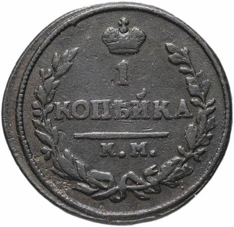 купить 1 копейка 1826 КМ-АМ