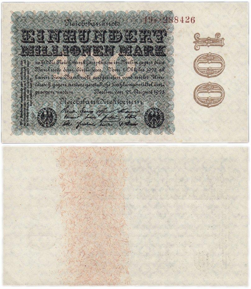 купить Германия 100 миллионов марок 1923 (Pick 107)