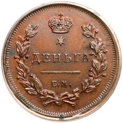 купить деньга 1810 года ЕМ без инициалов, новодел