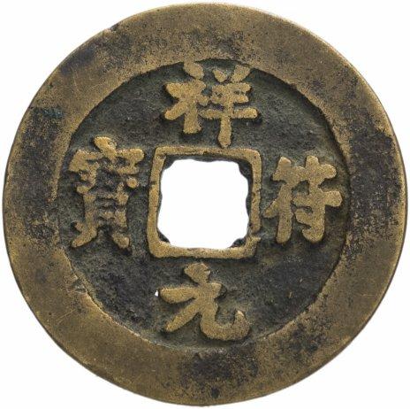 купить Империя Сун 1 вэнь 1008-1016 император Чжэнь Цзун