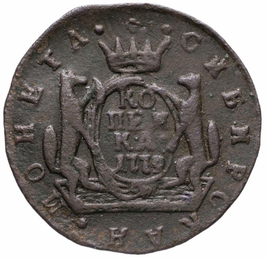 купить 1 копейка 1779 КМ сибирская монета