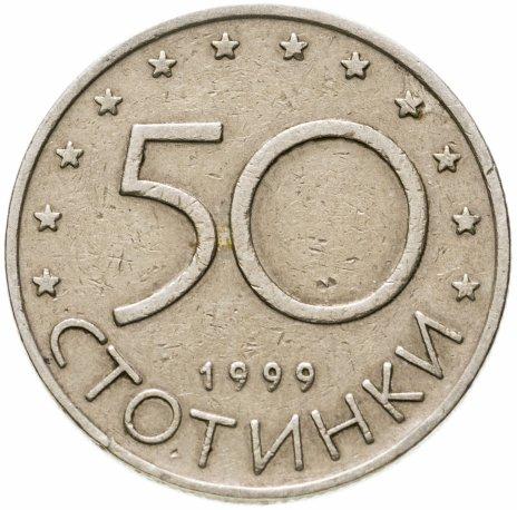 купить Болгария 50 стотинок 1999
