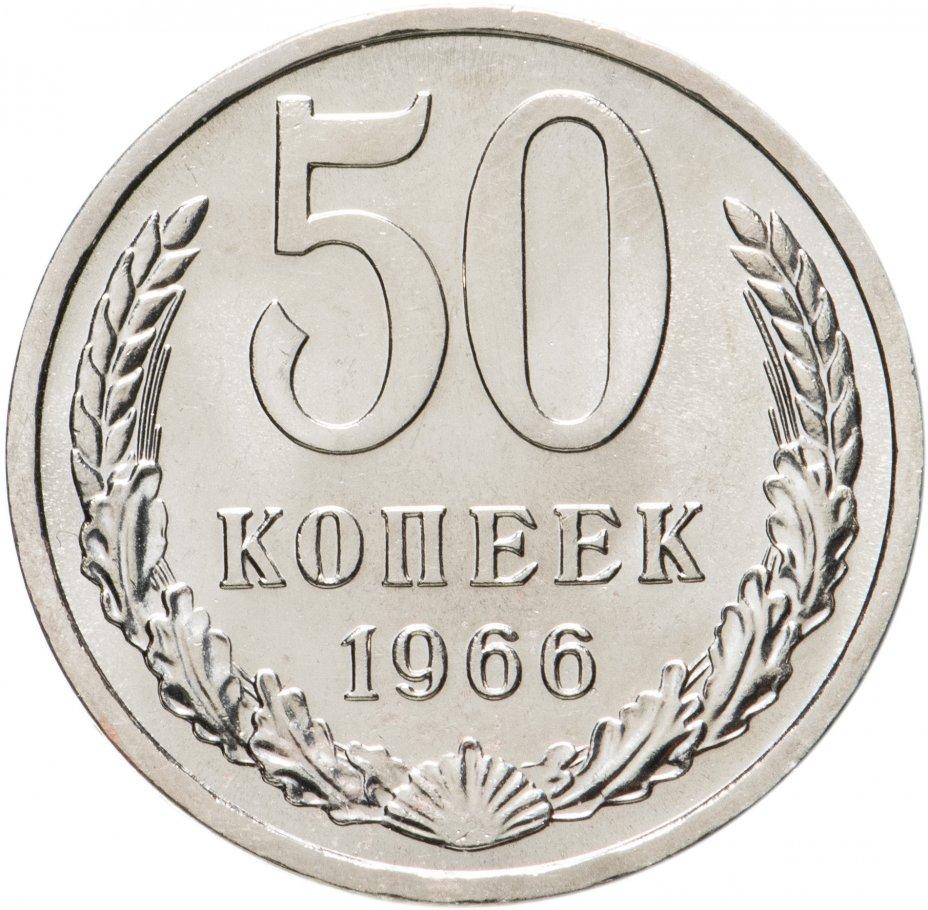 купить 50 копеек 1966 штемпельный блеск