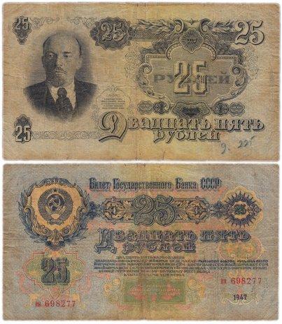 """купить 25 рублей 1947 16 лент в гербе, тип литер маленькая/маленькая, шрифт """"У"""", В47.25.4А по Засько"""