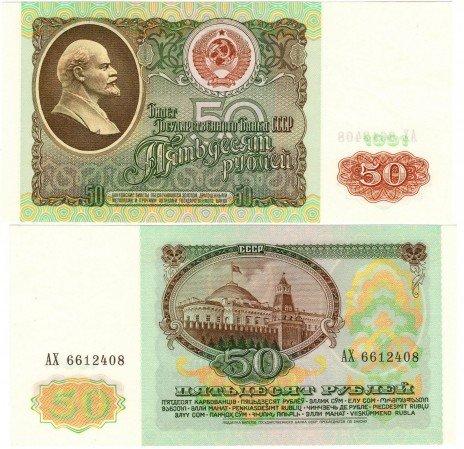 купить 50 рублей 1991, ПРЕСС