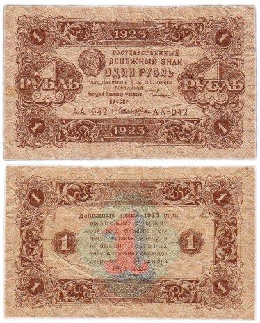купить 1 рубль 1923 2-й выпуск
