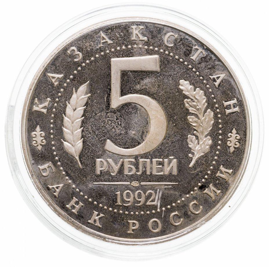 купить 5 рублей 1992 ЛМД Proof Мавзолей-мечеть Ахмеда Ясави в г. Туркестане