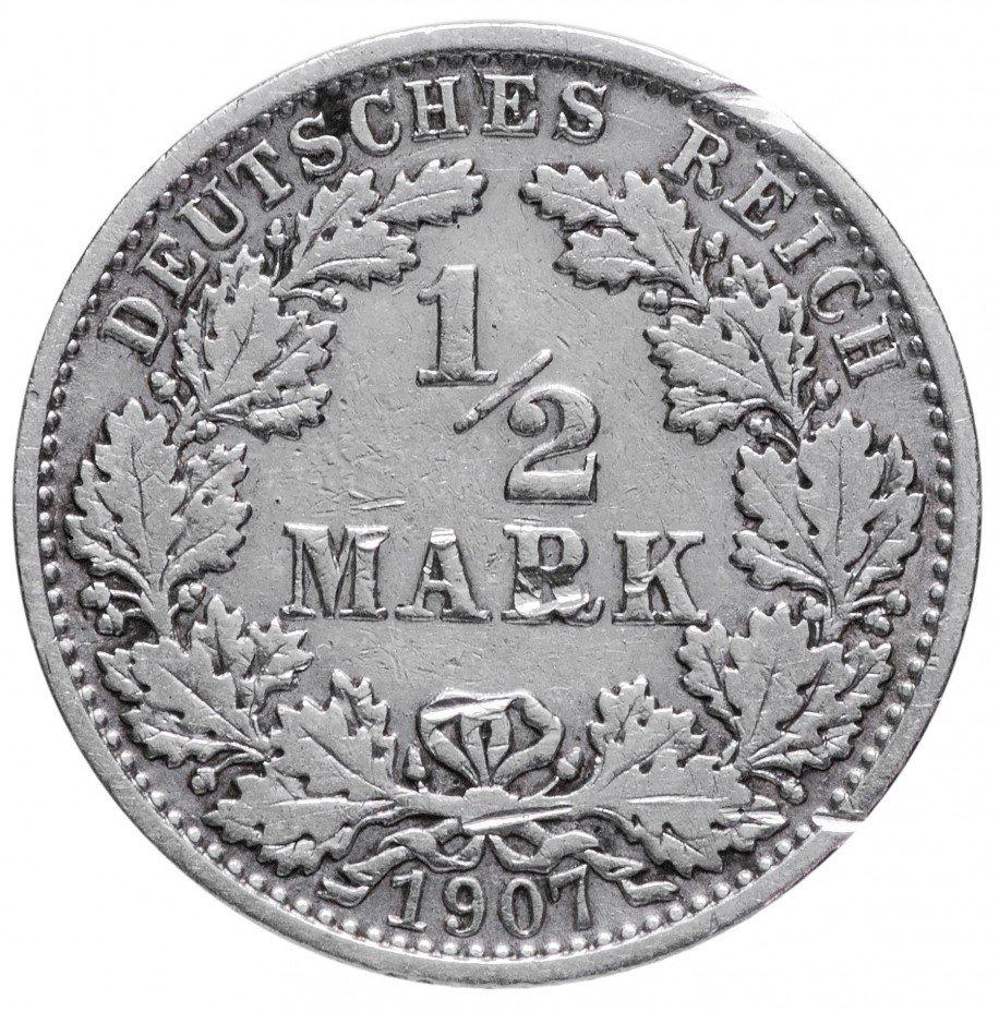 """купить Германия 1/2 рейх марки 1907 """"A"""""""