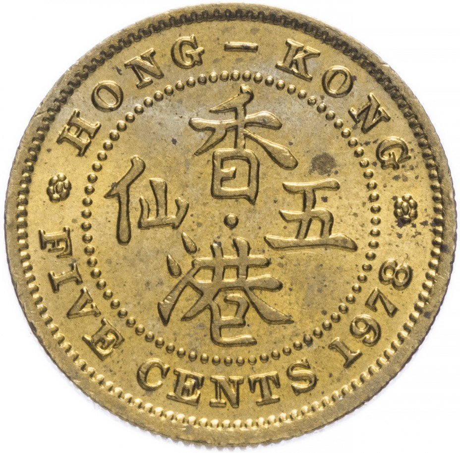 купить Гонконг 5 центов 1978