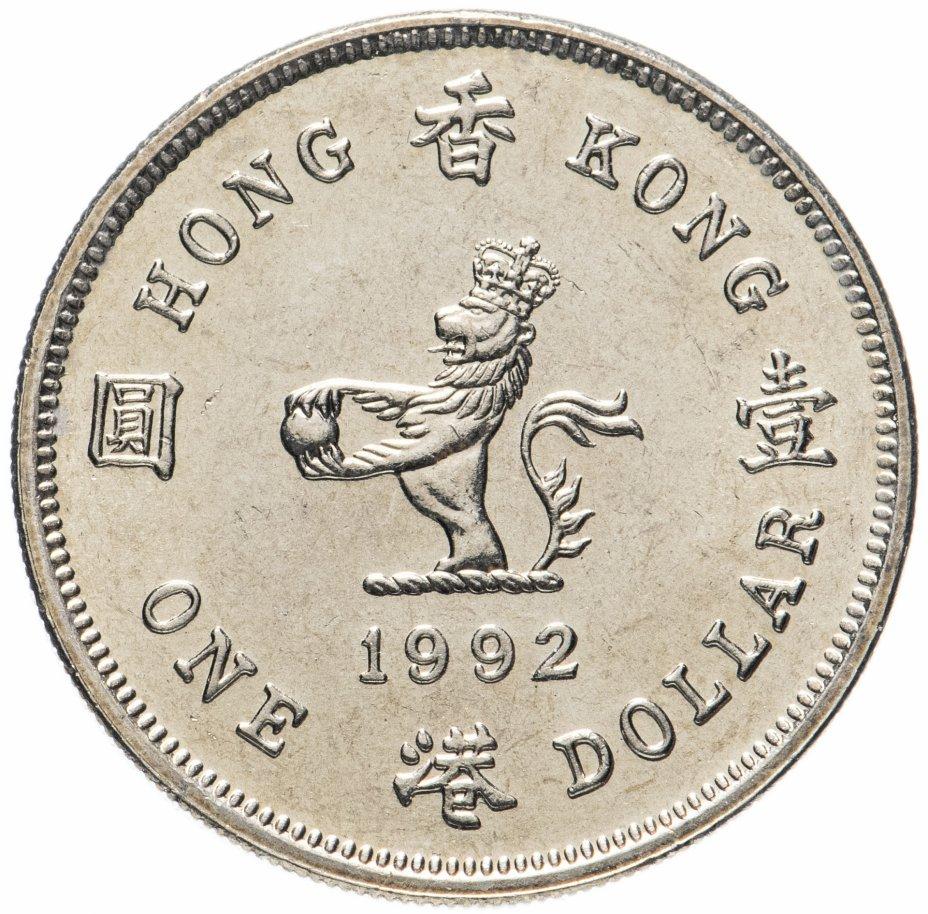 купить Гонконг 1 доллар (dollar) 1992