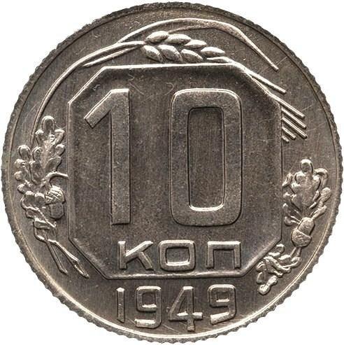купить 10 копеек 1949 года новодел