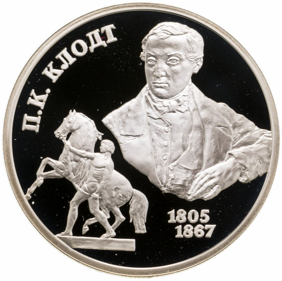 купить 2 рубля 2005 СПМД 200-летие со дня рождения П.К. Клодта