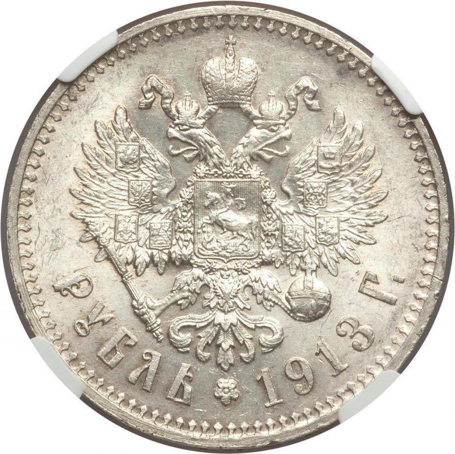 купить 1 рубль 1913 года ВС