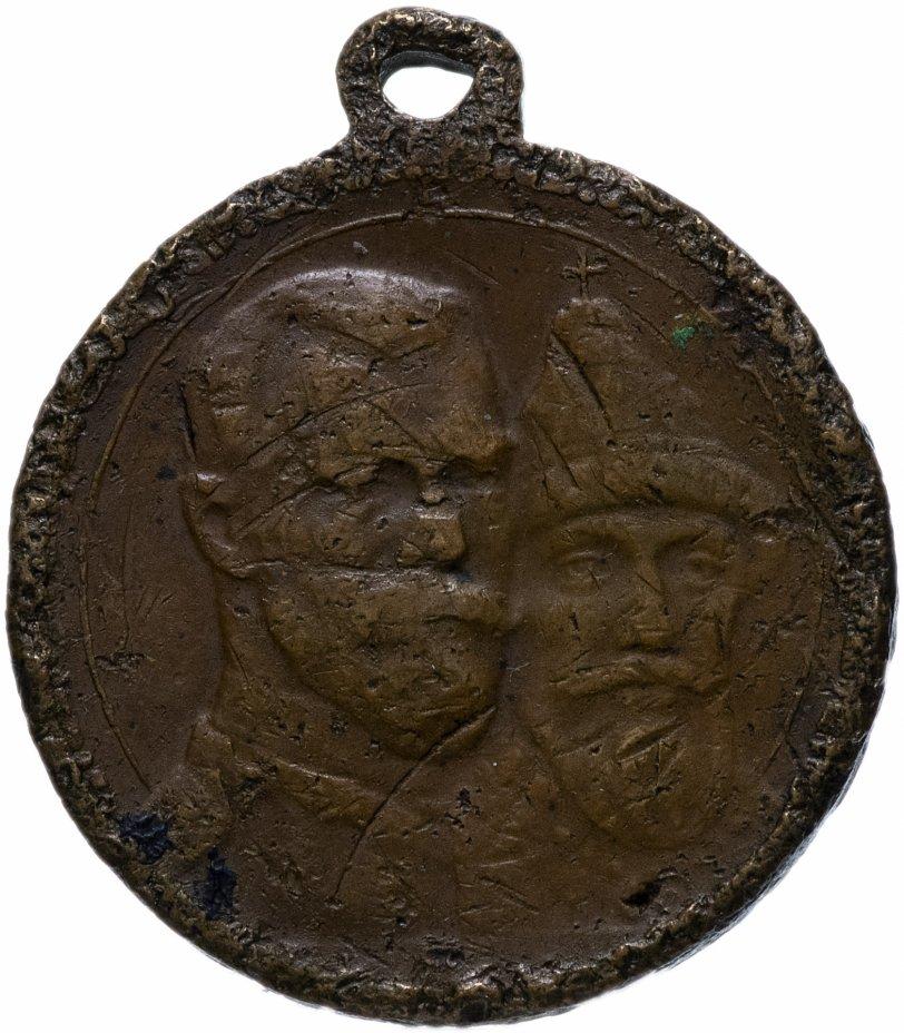 """купить Медаль """"В память 300-летия царствования дома Романовых"""" 1913 год, государственный чекан"""