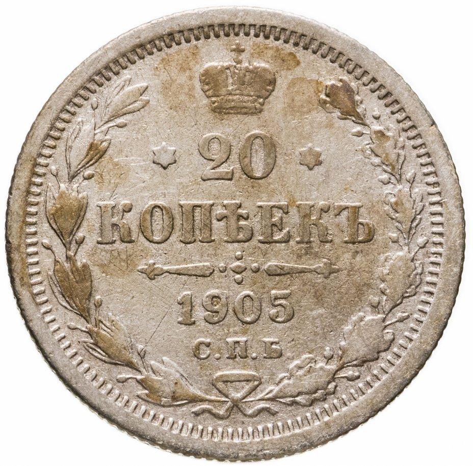 купить 20 копеек 1905 СПБ-АР