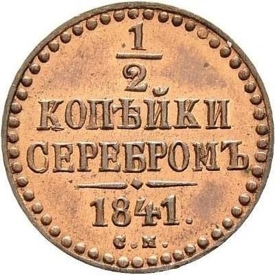 купить 1/2 копейки 1841 года СМ новодел